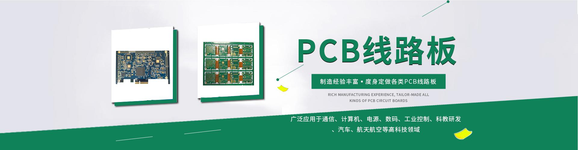 电路板,pcb板,线路板,pcb打样